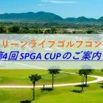 【ゴルフコンペ 第4回SPGAカップのご案内】グリーンライフ サービスアパート シラチャ