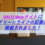 【DACO Webサイトに記事が掲載されました!】グリーンライフ サービスアパート シラチャ