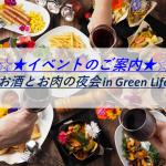 【イベント:お酒とお肉の夜会 in Green Life】グリーンライフ サービスアパート シラチャ