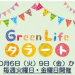 【移動販売始まります!Green Lifeタラート】グリーンライフ サービスアパート シラチャ