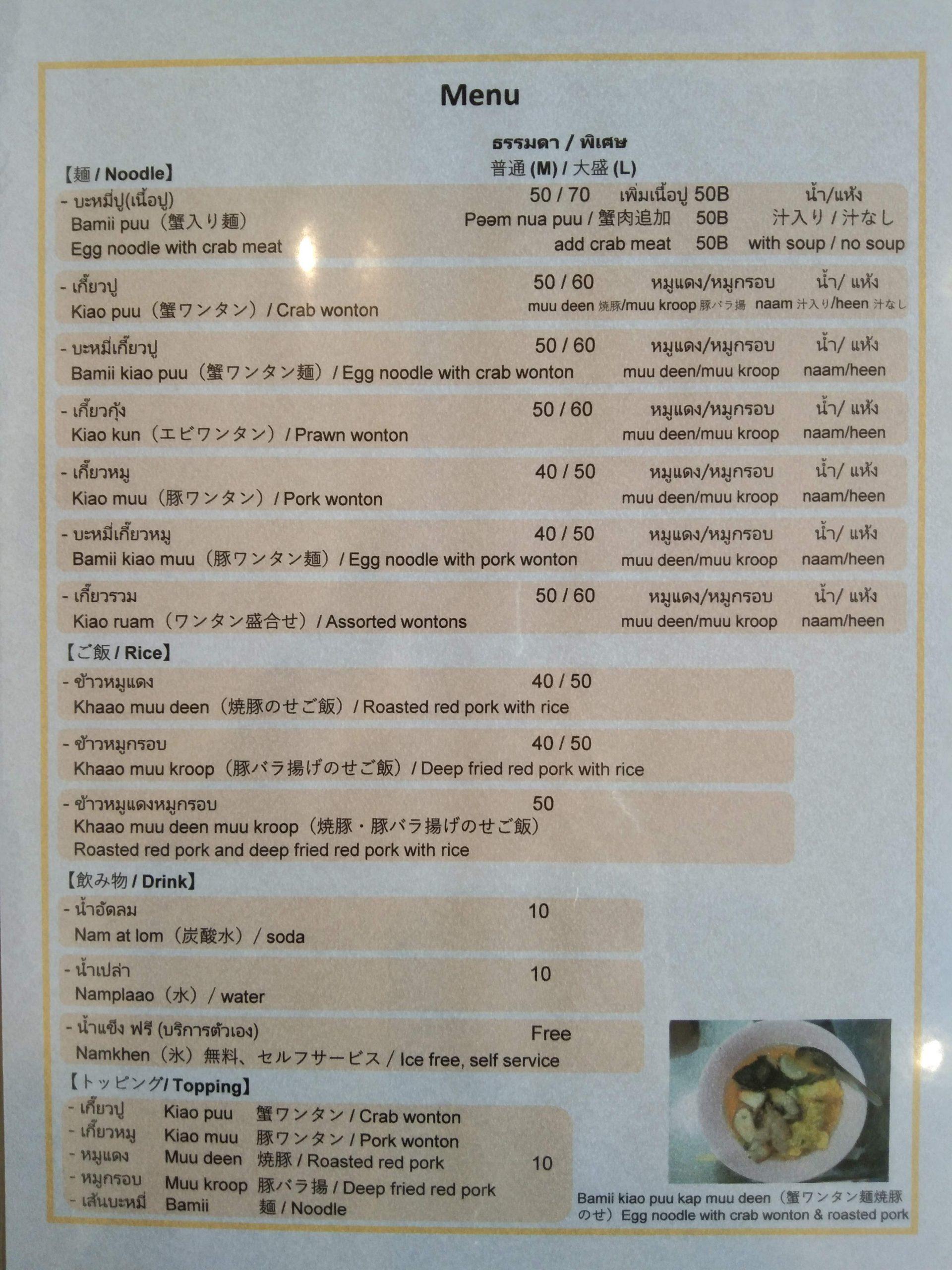 グリーンライフから徒歩1分のバミー屋さん、日本語メニュー