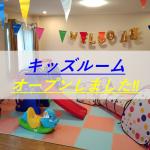 【キッズルーム オープンしました!】グリーンライフ サービスアパート