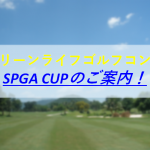 """【ゴルフコンペ """"SPGA CUP""""のご案内】グリーンライフ サービスアパート シラチャ"""