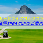 【ゴルフコンペ 第6回SPGAカップのご案内】グリーンライフ サービスアパート シラチャ