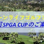 【中止→ゴルフコンペ  第6回SPGAカップのご案内】グリーンライフ サービスアパート シラチャ
