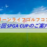 【ゴルフコンペ 第5回SPGAカップのご案内】グリーンライフ サービスアパート シラチャ