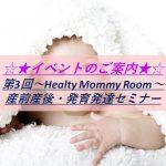 【イベント:第3回Healthy Mommy Room ~産前産後・発育発達セミナー~】グリーンライフ サービスアパート シラチャ