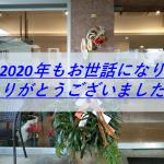 【2020年もお世話になりました】グリーンライフ サービスアパート シラチャ