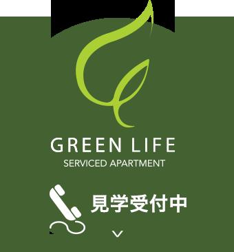 グリーンライフ サービスアパートメント シラチャ