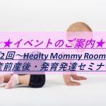 【イベント:第2回Healthy Mommy Room ~産前産後・発育発達セミナー~】グリーンライフ サービスアパート シラチャ